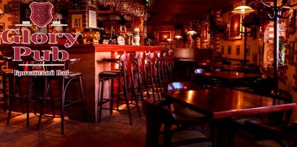 Скидки до 50% на все в британском пабе Glory Pub