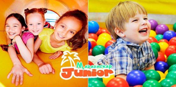 Скидка 50% в детском центре «Мадагаскар Junior»