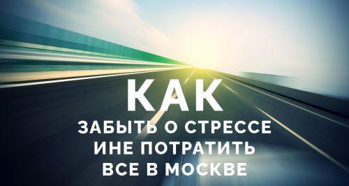 Как забыть о стрессе и не потратить все в Москве