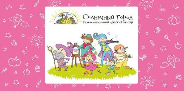 Скидки до 50% в развлекательном детском центре «Солнечный город»