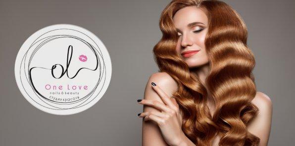 Скидки до 60% на услуги для волос в студии красоты One Love