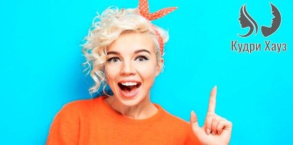 Скидки до 75% на услуги для волос от салона «Кудри Хауз»
