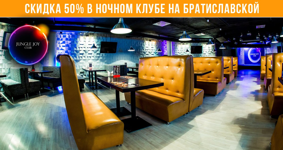 Скидка 50% в ночном клубе Jungle Joy у м. Братиславская