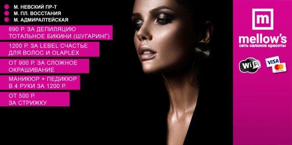 Скидки до 78% на услуги в сети салонов красоты Mellow's