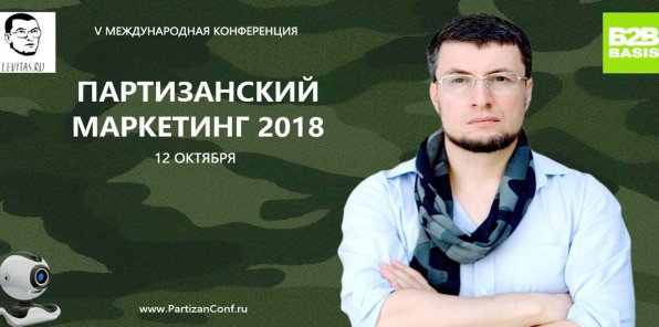 «Партизанский маркетинг 2018»