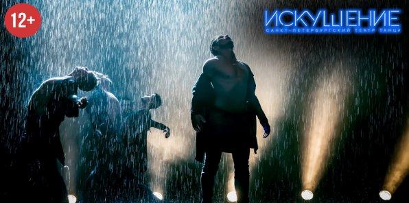 Скидка 50% на шоу под дождем II «Дышу тобой»