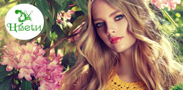 Скидки до 41% на стрижки и окрашивание в салоне «Цвети»