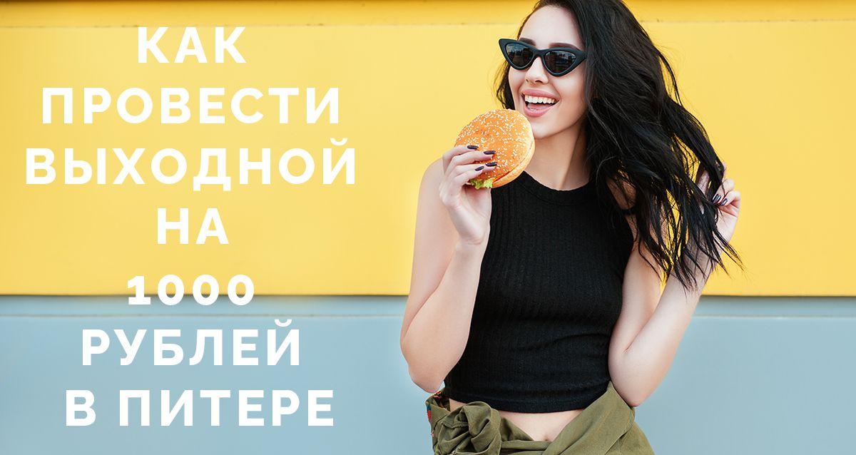 Как провести выходной на 1000 рублей в Питере