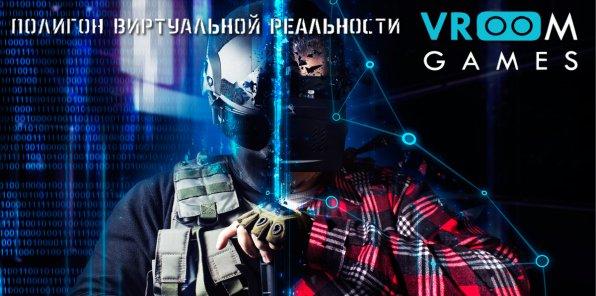 Скидки до 100% на игру в виртуальной реальности*