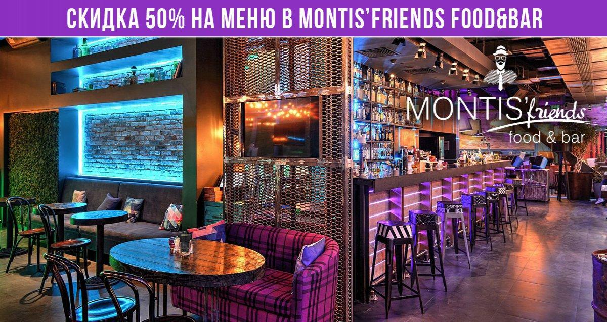 Скидка 50% на меню в MONTIS'Friends Food&Bar