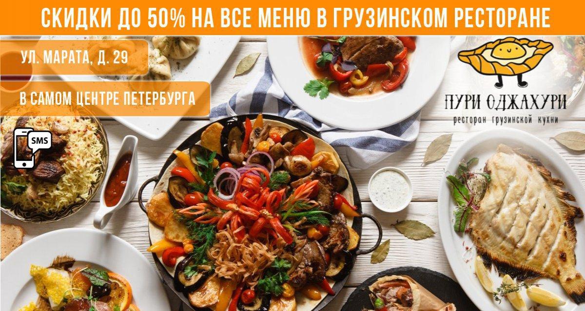 Скидки до 50% на все меню в ресторане «Пури Оджахури» в центре города
