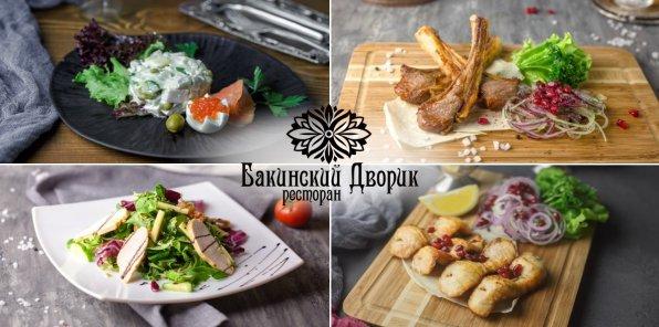 Скидка 30% на доставку еды от ресторана «Бакинский Дворик»