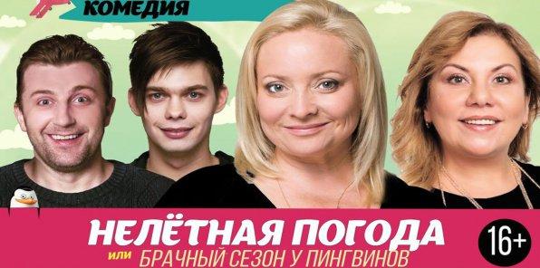 Скидка 50% на комедийный спектакль 27 октября и 24 ноября