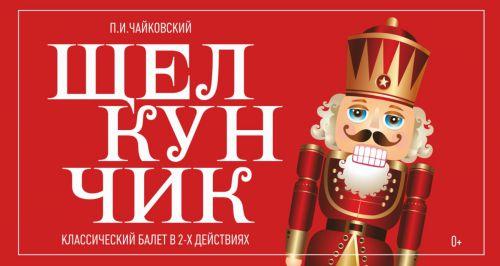 Скидка 50% на балет «Щелкунчик» 28 октября