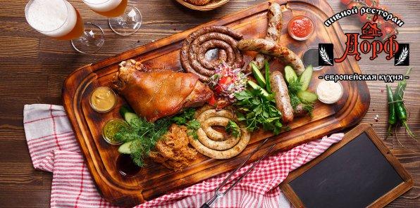 Скидки до 50% в немецком ресторане «Дорф»
