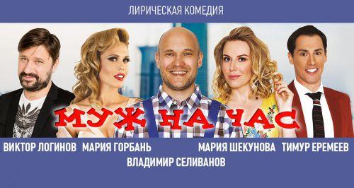 Скидка 50% на комедию «Муж на час» 2 и 23.11