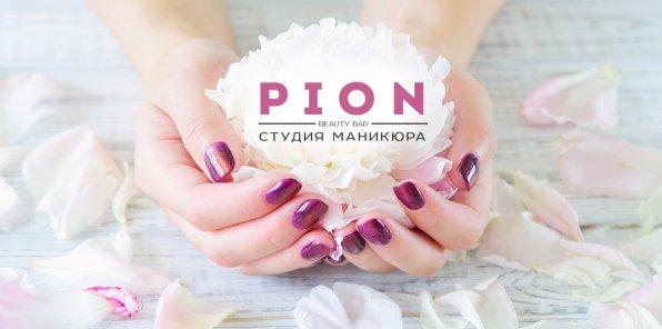Скидки до 63% на ногтевой сервис в студии «Пион»