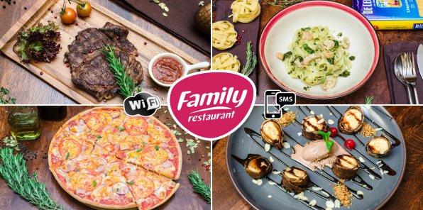 Скидка 50% на все в ресторане Family