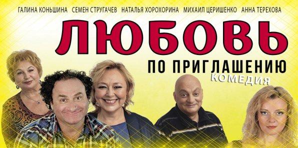 Скидка 50% на комедию «Любовь по приглашению»