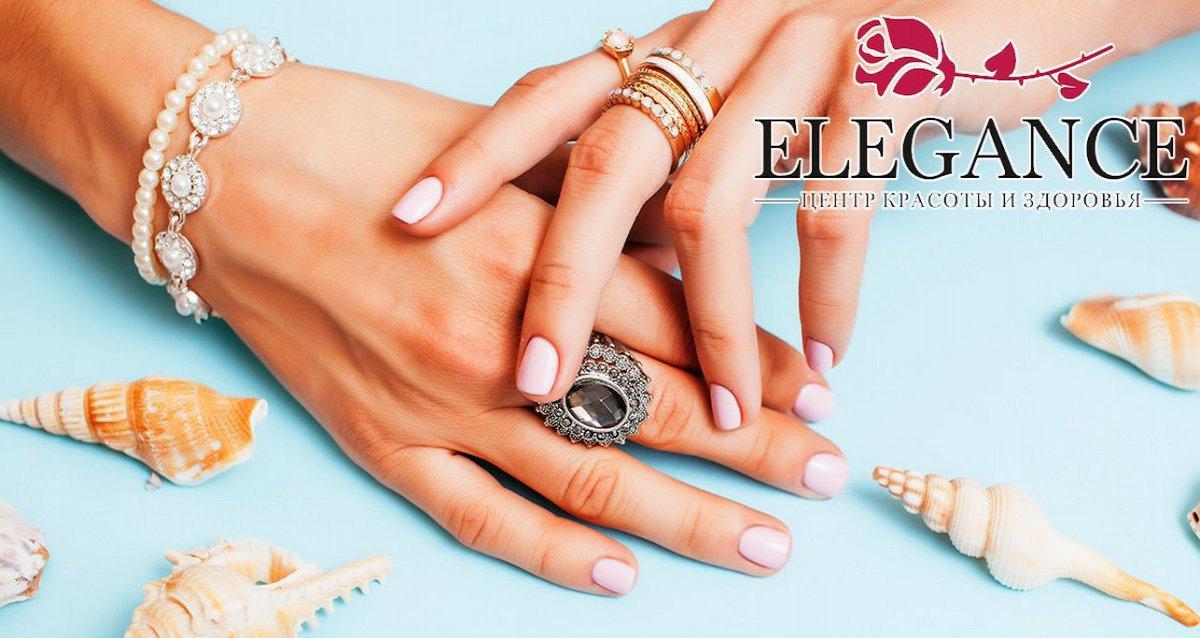 Скидки до 37% на ногтевой сервис в центре ELEGANCE