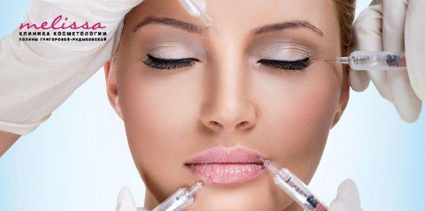 Скидки до 75% на косметологию в клинике Melissa