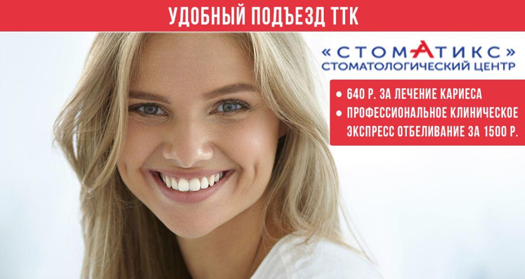 Скидки до 90% на лечение зубов в стоматологии «СТОМАТИКС»
