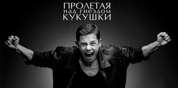 Скидка 25% на спектакль «Пролетая Над Гнездом Кукушки»