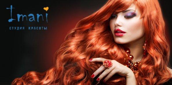 Скидки до 65% на услуги для волос в студии Imani