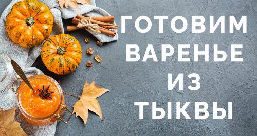 Сладкий октябрь: готовим варенье из тыквы