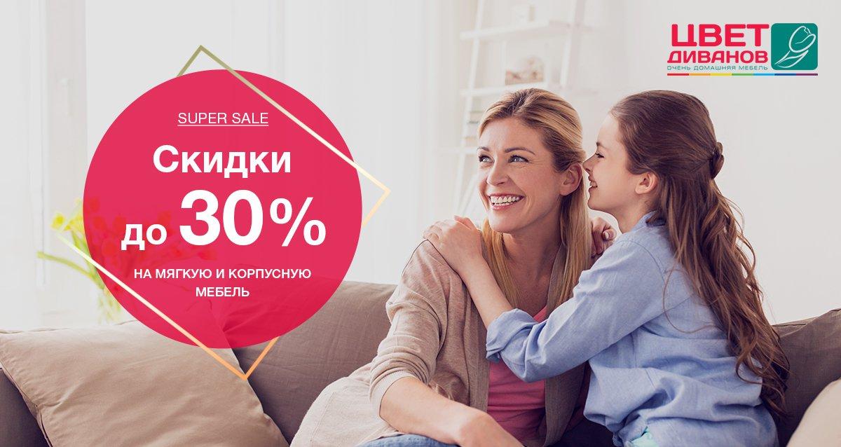 Скидки до 30% на мягкую и корпусную мебель в магазине «Цвет Диванов»