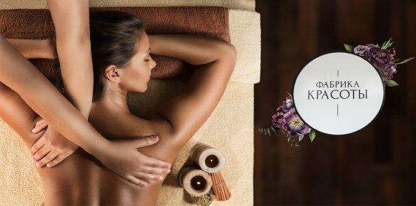 Скидки до 80% на массаж в салоне «Фабрика красоты»