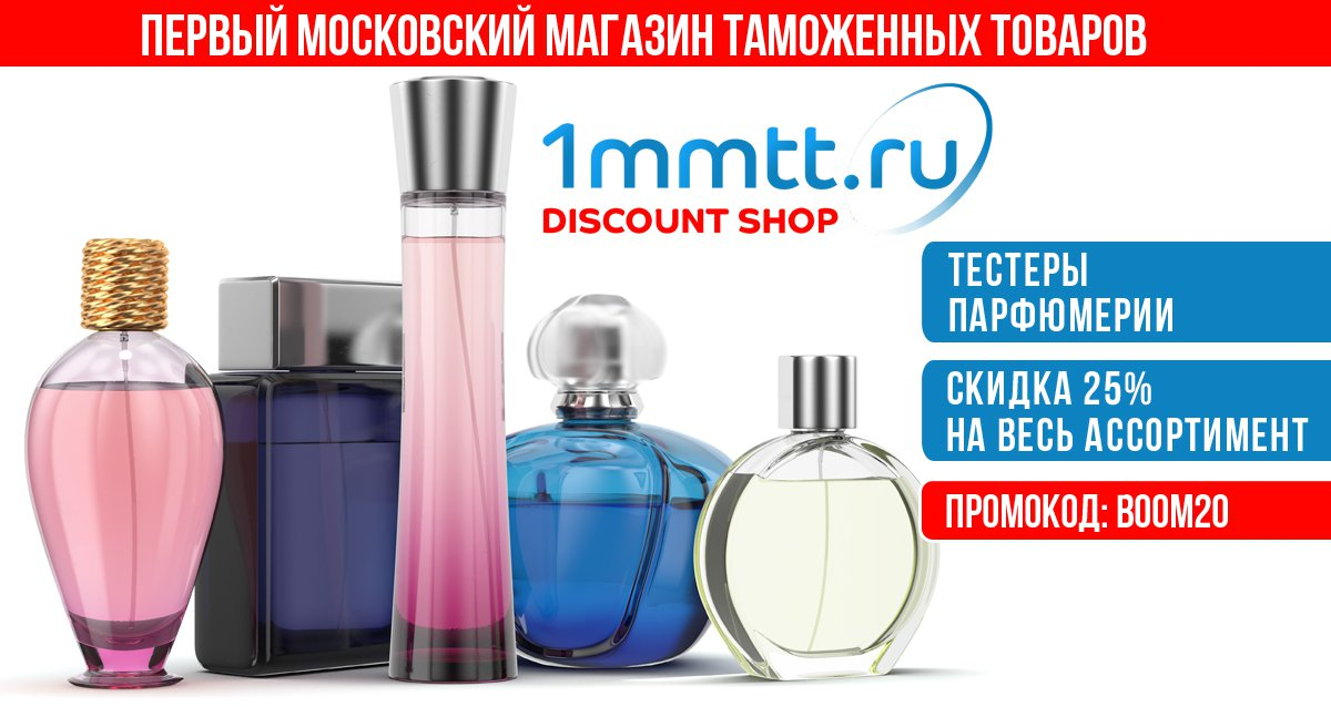 Скидка 20% в «Первом Московском магазине таможенных товаров»