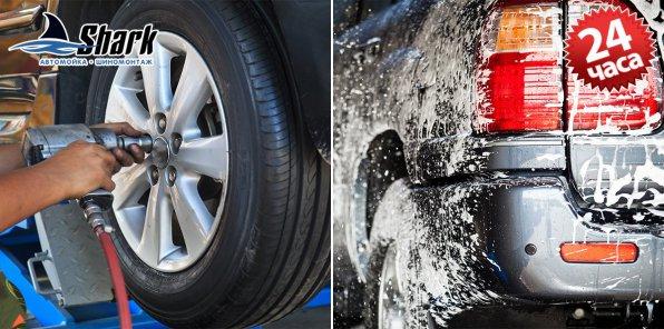 Скидки до 79% на автомойку и шиномонтаж