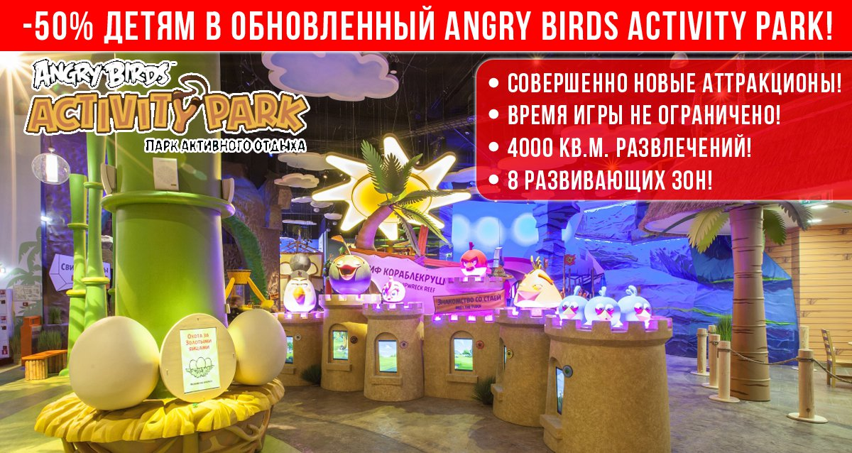325 р. за входной билет в Angry Birds Activity Park