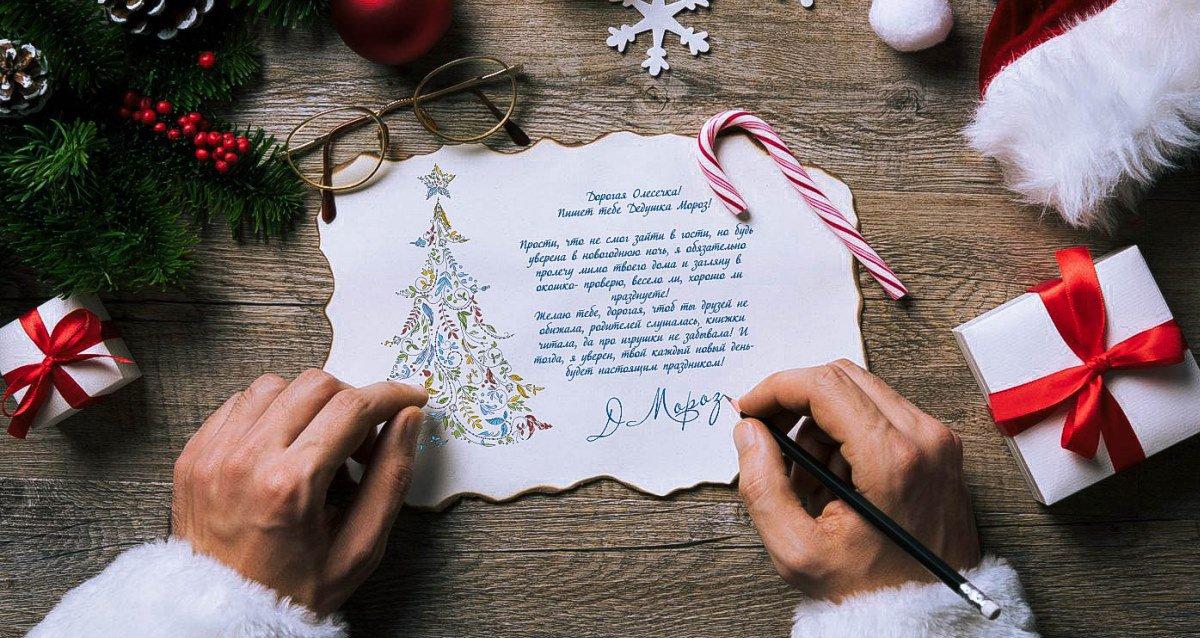Скидки до 80% на письмо или поздравление от Деда Мороза