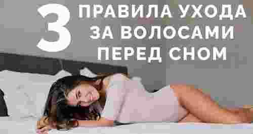 Правила ухода за волосами перед сном