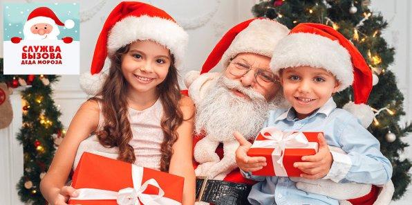 Скидки до 86% на вызов Деда Мороза на дом, в садик или на корпоратив