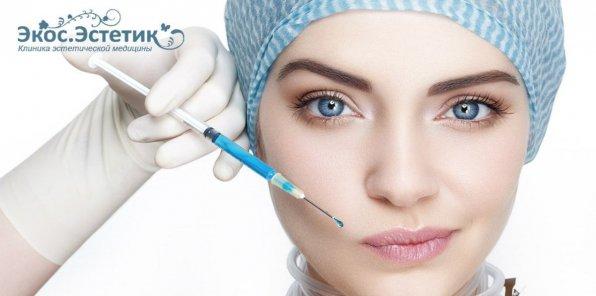 Скидки до 83% на косметологию в «Экос-Эстетик»