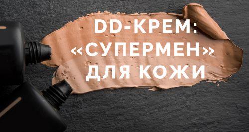 DD-крем — «супермен» для кожи