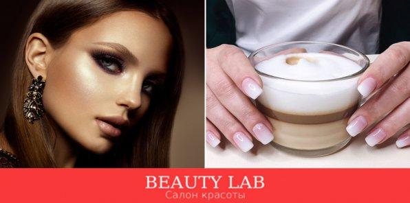Скидки до 80% на маникюр в салоне Beauty Lab