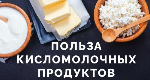 Польза кисломолочных продуктов для детей и взрослых