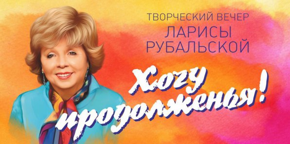 Скидка 50% на билеты на концерт Ларисы Рубальской