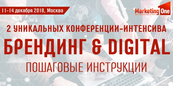 Уникальные конференции: Управление брендом & Digital
