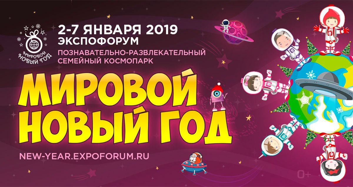 Скидки до 30% на билеты на «Мировой Новый год» от «ЭкспоФорум-Интернэшнл»