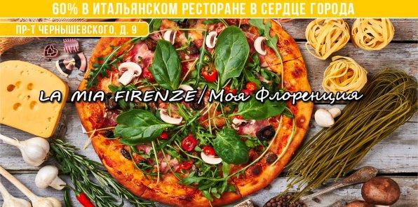 Скидка 60% в итальянском ресторане «Моя Флоренция»