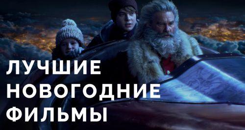 Лучшие новогодние фильмы. Топ-5