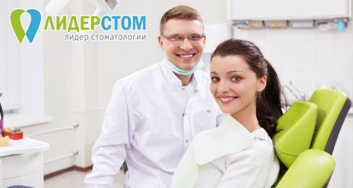 Скидки до 81% на услуги стоматологии «ЛидерСтом»