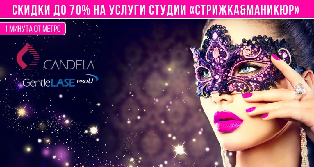 Скидки до 70% на услуги студии красоты «Стрижка&Маникюр» у м. Автозаводская