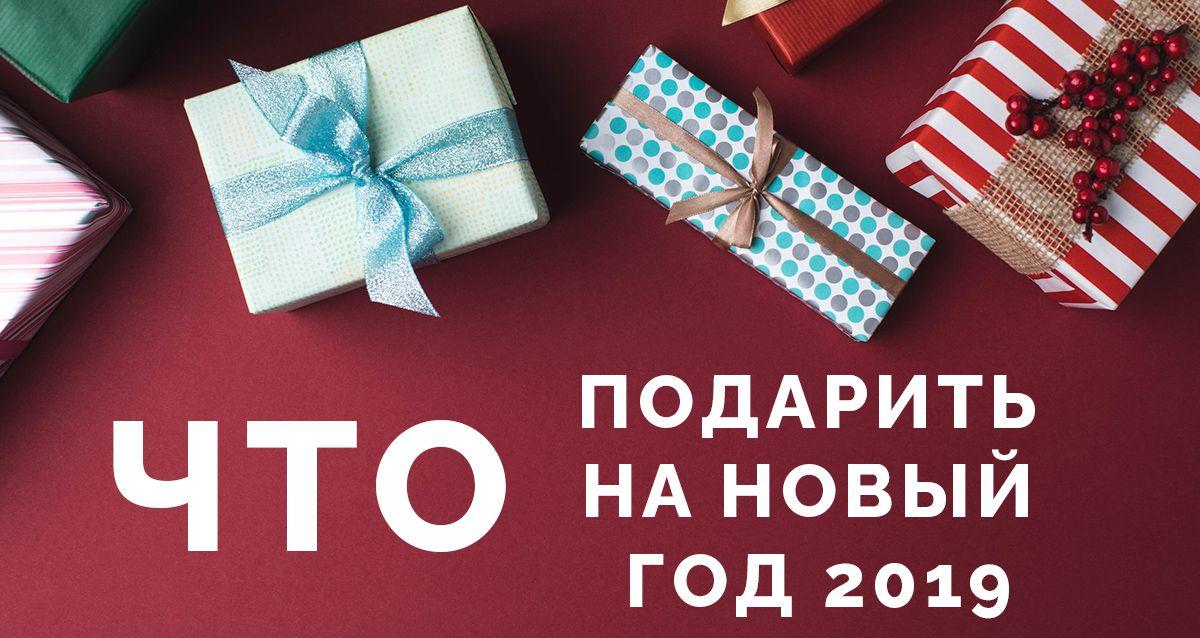 Что подарить на Новый год 2019