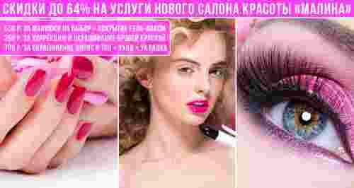 Скидки до 64% на услуги салона красоты «Малина» у м. Партизанская